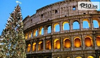 Предколедна екскурзия до Рим! 4 нощувки със закуски + самолетен транспорт и летищни такси, от Bulgarian Holidays