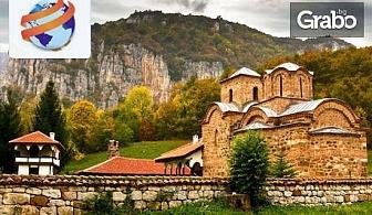 Предколедна екскурзия до Сърбия! Виж Пирот, Темски и Суковски манастири с нощувка със закуска и транспорт