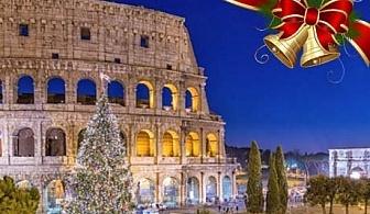 Предколедна екскурзия до Вечния град - Рим! Самолетен билет, летищни такси + 4 нощувки със закуски за първоначалните 215.00 лв