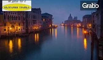 Предколедна екскурзия до Венеция, Милано и Верона! 3 нощувки със закуски, транспорт и туристическа програма