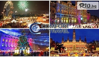 Предколедна екскурзия до Виена - Кралицата на валса и Будапеща - Перлата на Дунав! 3 нощувки със закуски, транспорт + пътни такси и екскурзовод, от Комфорт Травел