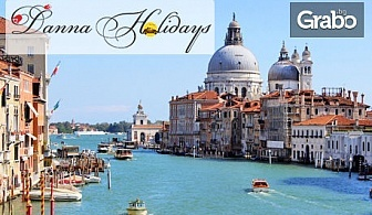 Предколедна екскурзия до Загреб, Верона и Венеция! 3 нощувки със закуски и транспорт, плюс възможност за Милано