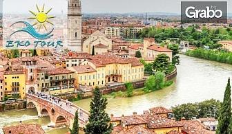 Предколедна екскурзия до Загреб, Верона, Венеция и Падуа! 3 нощувки със закуски и транспорт