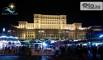 Предколедни базари в Румъния! Екскурзия до Букурещ, Синая, Бран и Брашов с включена нощувка със закуска, автобусен транспорт и екскурзовод, от Еко Тур Къмпани