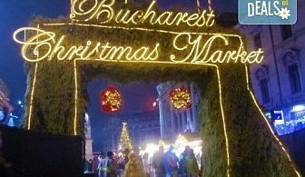 Предколедни базари в Румъния! 1 нощувка със закуска в хотел 2*/3* в Синая, транспорт, екскурзовод и възможност за посещение на Бран и Брашов!