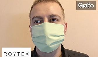 Предпазна маска за лице за многократна употреба - 10, 100 или 1000 броя