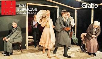 """Представлението """"Вуйчо Ваньо""""с Награда АСКЕЕР 2017 - на 20 Октомври"""