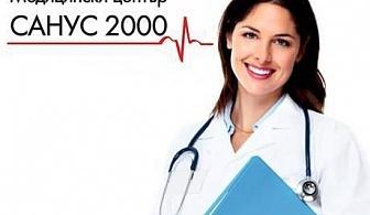 Преглед от Кардиолог, Електрокардиограма и Измерване на кръвно налягане за 17.50 лв. от Медицински център Санус 2000