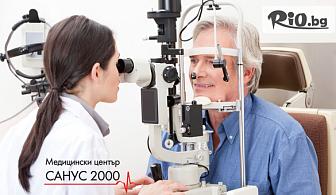 Преглед, консултация и лечение от лекар офталмолог + компютърно изследване на очни дъна, от Медицински център Санус 2000
