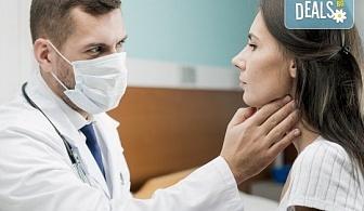 Преглед при ендокринолог, ехографски преглед на щитовидна жлеза и бонус от МЦ Хармония!