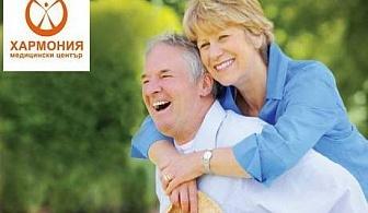 Преглед при лекар Кардиолог + Ехографски преглед на сърце от Медицински център Хармония