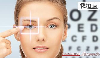 Преглед при Офталмолог или Оптометрист с модерна апаратура, от Оптики Леонардо