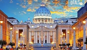 Прелестният Рим Ви очаква в август или септември! 3 нощувки със закуски в хотел 3*/4*, самолетен билет и летищни такси!