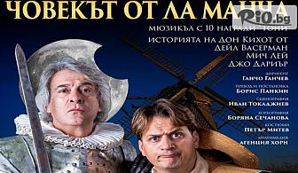 """Премиера """"Човекът от Ла Манча"""" на 3 Ноември от 19:00ч. в Държавна опера - Русе"""