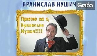 """Премиера на комедията """"Приятно ми е, Бранислав Нушич""""на 5 Февруари"""