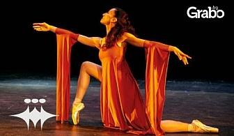 """Премиерен спектакъл на Балет Арабеск! """"Опера Diva""""с вечната музика на Белини, Верди и Пучини - на 10 Май"""