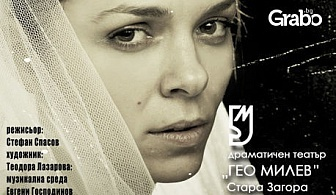 """Премиерният спектакъл """"Снаха""""от Георги Караславов, на 28 Януари"""