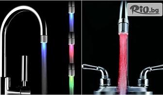 Пренесете цветовете в банята и кухнята със Светещ Led накрайник за чешма, от Hipo.bg