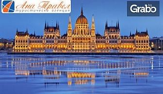 През Април до Будапеща! 2 нощувки със закуски, плюс транспорт и възможност за Виена