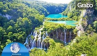 През Април или Май екскурзия до Загреб и Плитвички езера! 3 нощувки със закуски и транспорт
