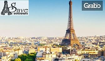 През Април до Париж и Брюксел! 3 нощувки със закуски, плюс самолетен транспорт