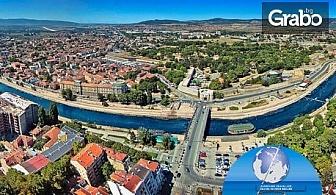 През Април в Сърбия! Екскурзия до Ниш с нощувка със закуска, плюс транспорт