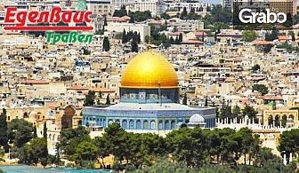 През Декември до Израел! 5 нощувки със закуски и вечери, плюс самолетен транспорт