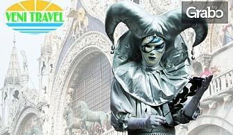 През Февруари на Карнавал във Венеция! 5-дневна екскурзия с 2 нощувки със закуски в Тревизо или Лидо ди Йезоло, плюс транспорт