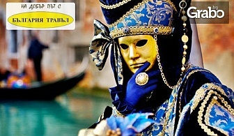 През Февруари на Карнавал във Венеция! 3 нощувки със закуски, плюс транспорт и туристическа програма