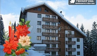 През февруари в Пампорово - нощувка (апартамент) със закуска за 2-ма от Апартаменти Невада