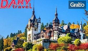 През Май до Букурещ, Синая и Трансилвания! 2 нощувки със закуски и транспорт