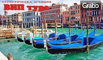 През Май до Венеция! 3 нощувки със закуски, плюс самолетен транспорт