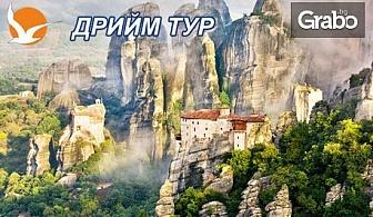 През Май или Юни в Солун и Паралия Катерини! 2 нощувки със закуски, плюс транспорт