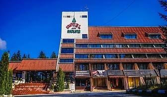 През Март и Април в Боровец. 3 или 5 нощувки на човек със закуски и вечери* в хотел Мура***