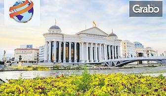 """През Март до """"Балканската перла""""Охрид, Струга и Скопие! 2 нощувки с възможност за закуски, плюс транспорт"""