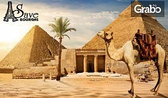 През Март в Египет! 3 нощувки със закуски и вечери в Кайро, плюс самолетен транспорт и възможност за Александрия