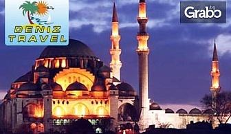 През Март в Истанбул! 2 нощувки със закуски, плюс транспорт и посещение на Одрин