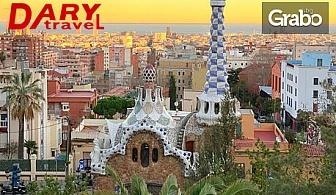 През Март до Милано, Кан, Сен Тропе и Барселона! 5 нощувки със закуски, плюс самолетен транспорт