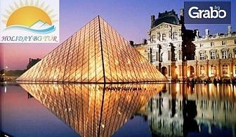 През Март в Париж! 5 нощувки със закуски, плюс самолетен и автобусен транспорт и възможност за посещение на Швейцария