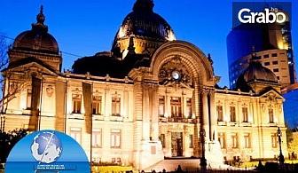 През Март до Румъния! Екскурзия до Букурещ с 2 нощувки със закуски в хотел 3*, плюс транспорт