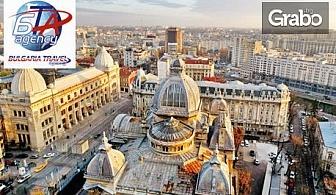 През Март в Румъния! Екскурзия до Букурещ и Синая, с 1 нощувка със закуска и транспорт