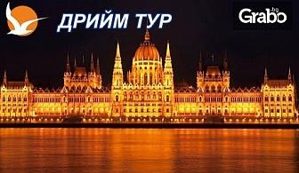 През Март в Унгария! Екскурзия с 2 нощувки със закуски в Будапеща, плюс транспорт