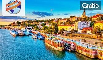 През Март или Юни до Белград! Нощувка със закуска, плюс транспорт и възможност за Нови Сад и Сремски Карловци
