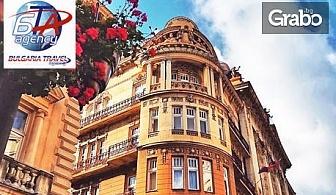 През Ноември до Белград! 2 нощувки със закуски, плюс транспорт и възможност за Нови Сад
