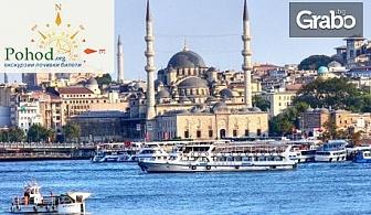 През Ноември в Истанбул! 2 нощувки със закуски, плюс транспорт и посещение на Одрин