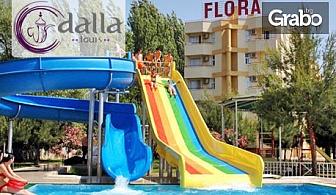 През Октомври в Кушадасъ! 7 нощувки на база All Inclusive в Хотел Flora Suites 3*