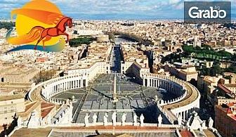 През Октомври в Рим! 3 нощувки със закуски, плюс самолетен билет и туристическа обиколка