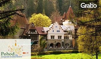 През Октомври до Синая и Букурещ! 2 нощувки със закуски, плюс транспорт и възможност за посещение на Бран и Брашов