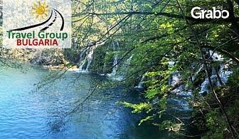 През Октомври до Загреб, Плитвичките езера, остров Крък, Риека и Опатия! 3 нощувки със закуски и вечери, плюс транспорт