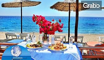 През Септември на брега на Ситония, Халкидики! 5 нощувки със закуски и вечери, плюс транспорт и посещение на Солун